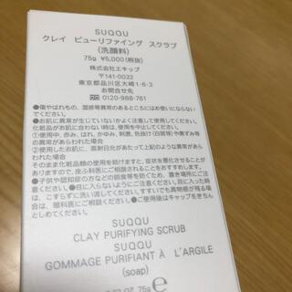 スック(SUQQU)のスック クレイ ビューリファイング スクラブ(洗顔料)