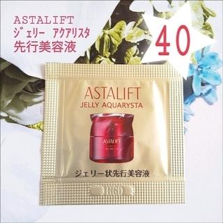 ASTALIFT - 0.5g×40包  ジェリーアクアリスタ  先行美容液  ASTALIFT