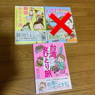コミックエッセイ(地図/旅行ガイド)