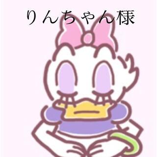 りんちゃん様専用(お笑い)