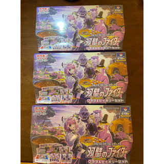 ポケモン(ポケモン)のポケモンカード ポケカ 双壁のファイター クララ&セイボリーセット 3box(Box/デッキ/パック)