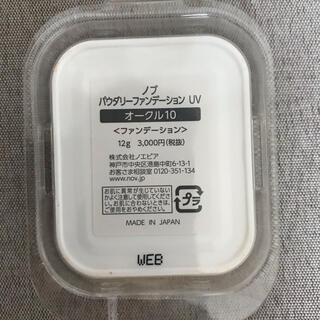 ノブ(NOV)のパウダリーファンデーションUV オークル10(ファンデーション)