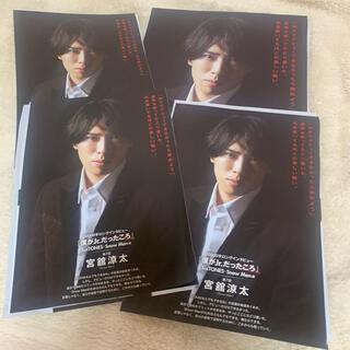 ジャニーズ(Johnny's)のSnowMan 宮舘涼太 1万字インタビュー Myojo 切り取り(アイドル)