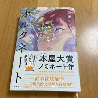 ニュース(NEWS)のオルタネート(文学/小説)