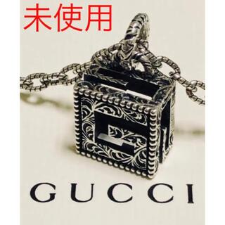 グッチ(Gucci)のGUCCI グッチ スクエア G 燻 シルバー ネックレス 未使用 中古 美品(ネックレス)