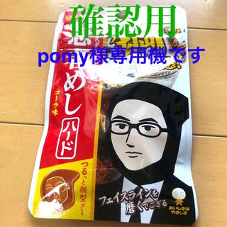 ユーハミカクトウ(UHA味覚糖)のpomy様専用 UHA味覚糖 忍者めし 鋼 ハードグミ コーラ味(菓子/デザート)