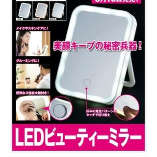 DIME付録LEDビューティーミラー(ミラー)