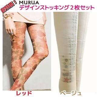 【お買得2本セット】MURUA デザインストッキング タイツ レッド&ベージュ(タイツ/ストッキング)