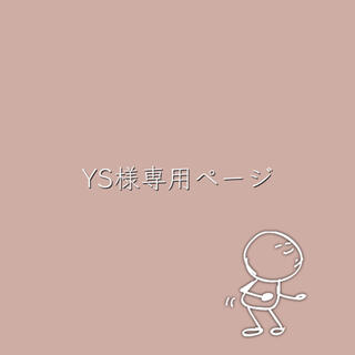 YS様専用ページ(その他)