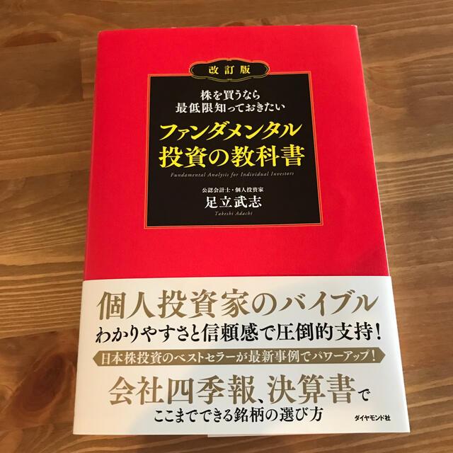株を買うなら最低限知っておきたいファンダメンタル投資の教科書 改訂版 エンタメ/ホビーの本(ビジネス/経済)の商品写真