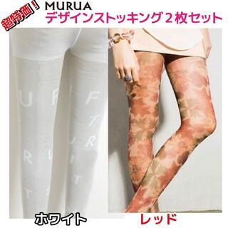 【お買得2本セット】MURUA デザインストッキング タイツ レッド&ホワイト(タイツ/ストッキング)