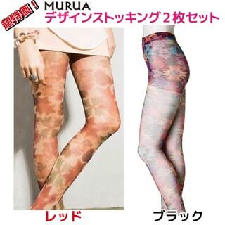 【お買得2本セット】MURUA デザインストッキング タイツ レッド&ブラック(タイツ/ストッキング)