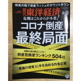 週刊 東洋経済 2021年 3/13号(ビジネス/経済/投資)