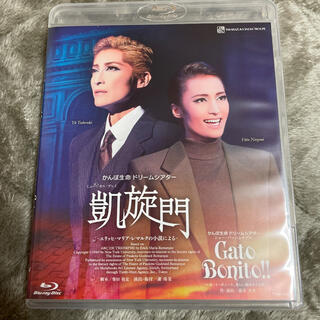 雪組 宝塚大劇場公演 凱旋門-/Gato Bonito!!美しい猫のような男~」(舞台/ミュージカル)
