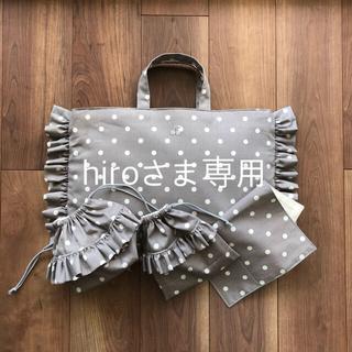 hiroさま専用(バッグ/レッスンバッグ)
