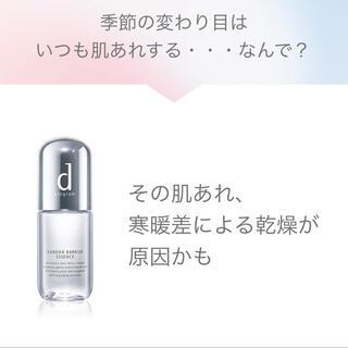 ディープログラム(d program)の【hiroko様専用】dプログラム カンダンバリア エッセンス(美容液)