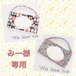 wet tissue case  小花柄グレー&バタフライ柄ブラック(外出用品)