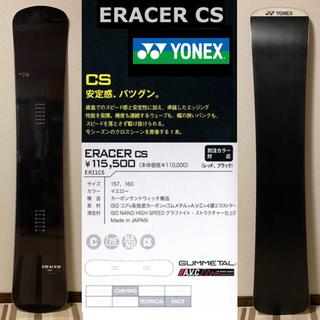 ヨネックス(YONEX)のYONEX/ヨネックス ERACER CS ハンマーヘッド クロス競技 160㎝(ボード)