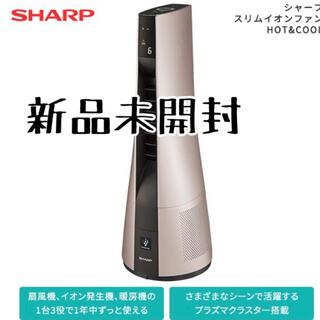 SHARP - 【新品】SHARP スリムイオンファンHOT&COOL PF-JTH1