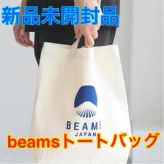 ビームス(BEAMS)の【未開封品】 beamsロゴトートバッグ ブルー (トートバッグ)