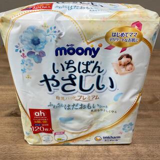 アカチャンホンポ(アカチャンホンポ)の【新品未使用】母乳パッド(母乳パッド)