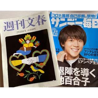 『週刊文春 2021年 2/18号』と『サンデー毎日 2/21号)2冊セット(ニュース/総合)