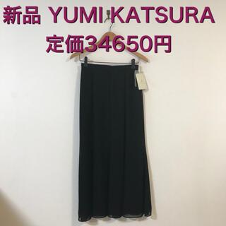 ユミカツラ(YUMI KATSURA)の新品 YUMI KATSURA 上質美ライン  ロングスカート  9号 ブラック(ロングスカート)