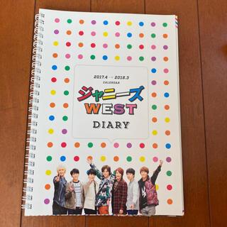 ジャニーズウエスト(ジャニーズWEST)のジャニーズWESTカレンダー 2017(アイドルグッズ)