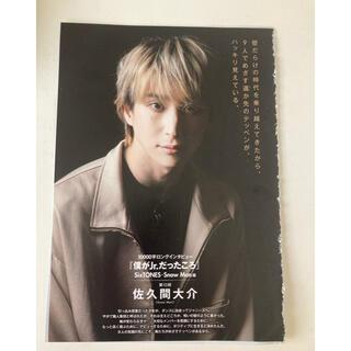 Myojo 4月号 佐久間大介 一万字インタビュー(アート/エンタメ/ホビー)