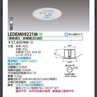 トウシバ(東芝)のLEDEM09221M 低天井用埋込LED非常灯専用形 (専用)2個セット(天井照明)
