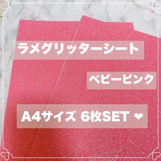 うちわ用 ラメ グリッター シート ベビーピンク 6枚(男性アイドル)