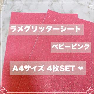 うちわ用 ラメ グリッター シート ベビーピンク 4枚(男性アイドル)