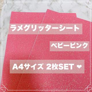 うちわ用 ラメ グリッター シート ベビーピンク 2枚(男性アイドル)