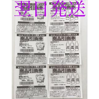 ファミリーマート引換券 3枚×2種類 計6枚(フード/ドリンク券)