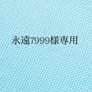 永遠7999様専用 Mサイズ 3枚(外出用品)