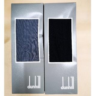 ダンヒル(Dunhill)のダンヒル メンズ ビジネスソックス 2足セット(ソックス)