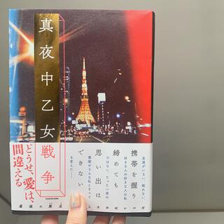 カドカワショテン(角川書店)の真夜中乙女戦争(文学/小説)