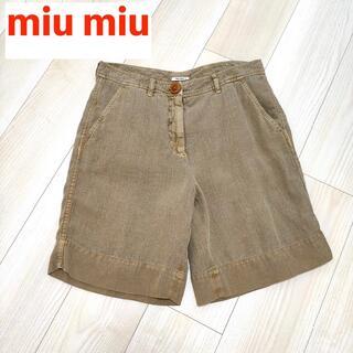 ミュウミュウ(miumiu)の【MIUMIU】 ミュウミュウ ショーツ ショートパンツ 茶色系(ショートパンツ)