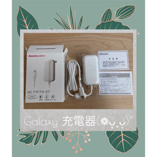 ギャラクシー(Galaxy)のGalaxy A21用の充電器⭐︎新品未使用(バッテリー/充電器)