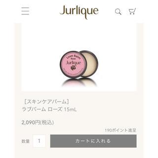 ジュリーク(Jurlique)のスキンケア バーム jurlique(フェイスクリーム)