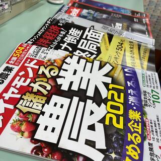 週刊東洋経済 など6冊(ニュース/総合)