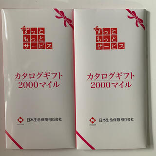 髙島屋 - 日本生命 カタログギフト2000マイル 2冊