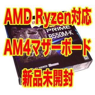 エイスース(ASUS)の新品 AMD Ryzen対応マザーボード ASUS PRIME B550M-K(PCパーツ)