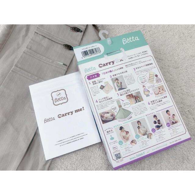VETTA(ベッタ)のBetta Carry me ベッタ キャリーミー キッズ/ベビー/マタニティの外出/移動用品(スリング)の商品写真