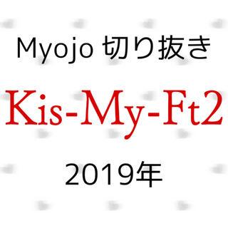 Myojo 切り抜き 2019年 ~Kis-My-Ft2~(アイドルグッズ)