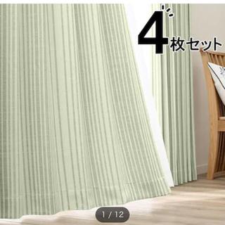 ニトリ(ニトリ)のニトリ カーテン4枚セット もぐらさん専用(カーテン)