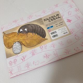 だんごむしのころちゃん 紙芝居(絵本/児童書)