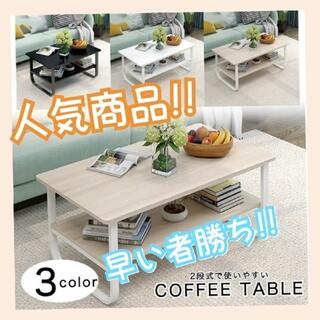【送料無料】テーブル ローテーブル センターテーブル コーヒーテーブル(ローテーブル)