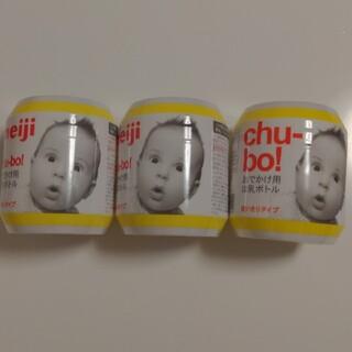 メイジ(明治)の新品 3個セット チューボ 使い捨て哺乳瓶 哺乳ボトル 防災用品(哺乳ビン)