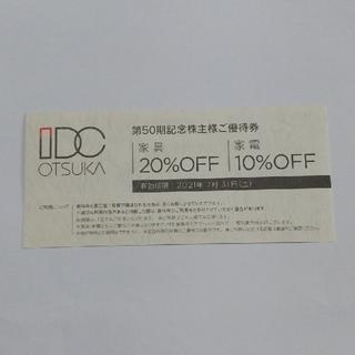 オオツカカグ(大塚家具)のIDC 大塚家具 株主優待券 家具20%OFF 家電10%OFF(ショッピング)